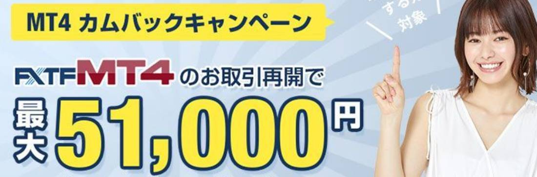 ¥1,000 CashBack In Japanese – FXTF