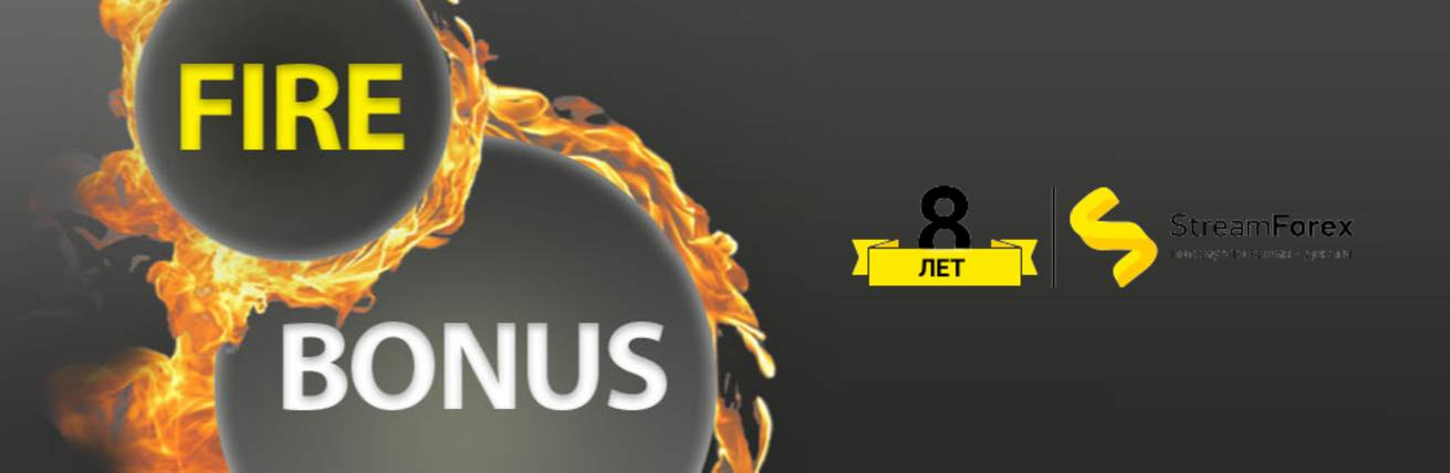 """FireBonus"" In Russian – StreamForex"