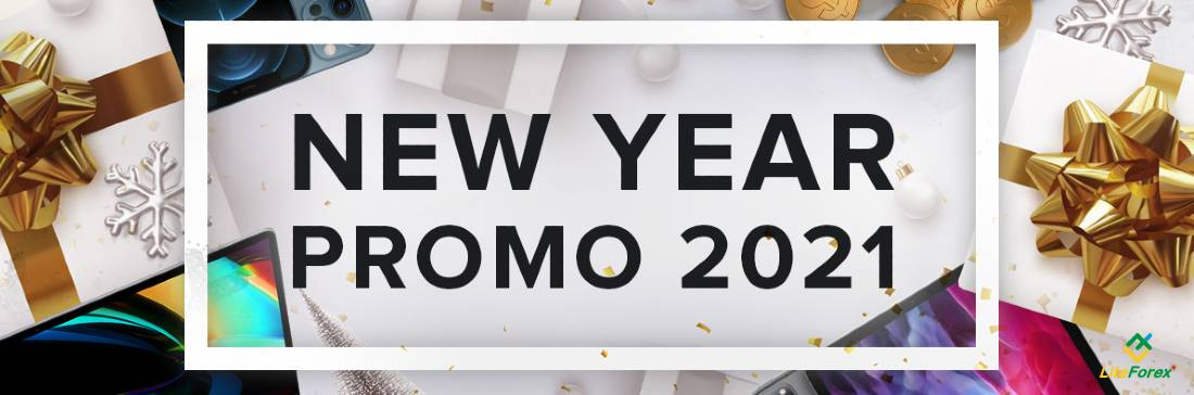 New Year Promo 2021 – LiteForex